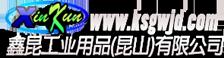 鑫昆工业用品(昆山)有限公司